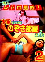 潜入レトロ風俗!本●まで出来る'のぞき部屋'があった(2)