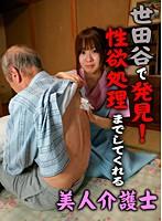 「世田谷区で発見!性欲処理までしてくれる美人介護士」のパッケージ画像