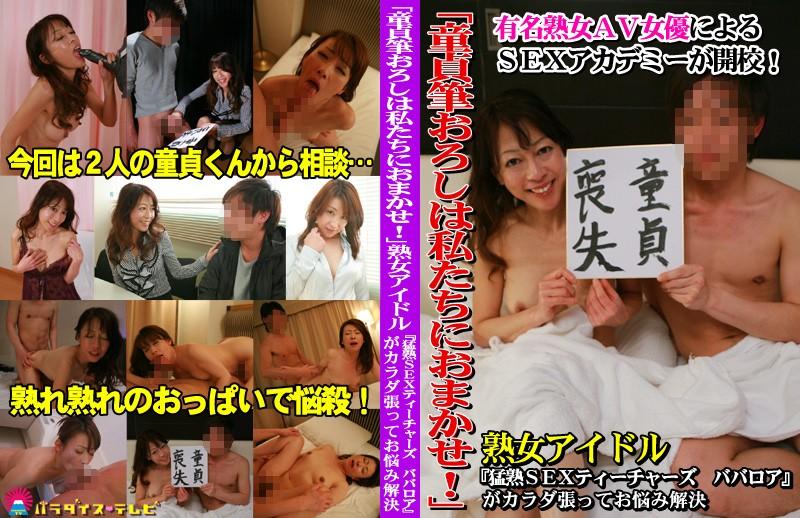 30代の熟女、秋川真理出演の筆おろし無料動画像。「童貞筆おろしは私たちにおまかせ!