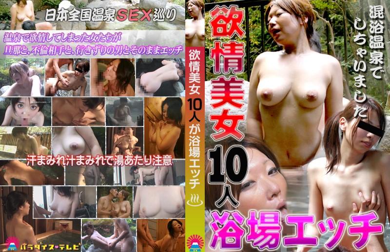 温泉にて、巨乳の美女の不倫無料熟女動画像。欲情美女10人が浴場エッチ!