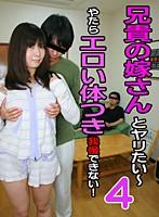「兄貴の嫁さんとヤリたい(4)〜やたらエロい体つきで我慢できない!」のパッケージ画像