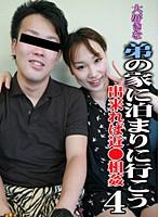大好きな弟の家に泊まりに行こう(4)?出来れば近●相姦
