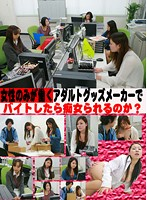 「女性のみが働くアダルトグッズメーカーでバイトしたら痴女られるのか?」のパッケージ画像