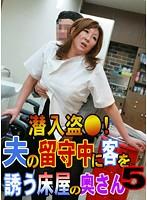 潜入盗●!夫の留守中に客を誘う床屋の奥さん(5) ダウンロード