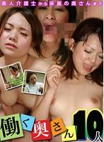 「脱いだらイヤらしい!働く奥さん10人の実にソソられるSEX~美人介護士から床屋の奥さんまで」のパッケージ画像