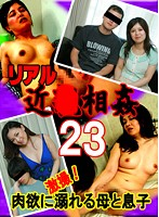 リアル近●相姦(23)~激撮!肉欲に溺れる母と息子