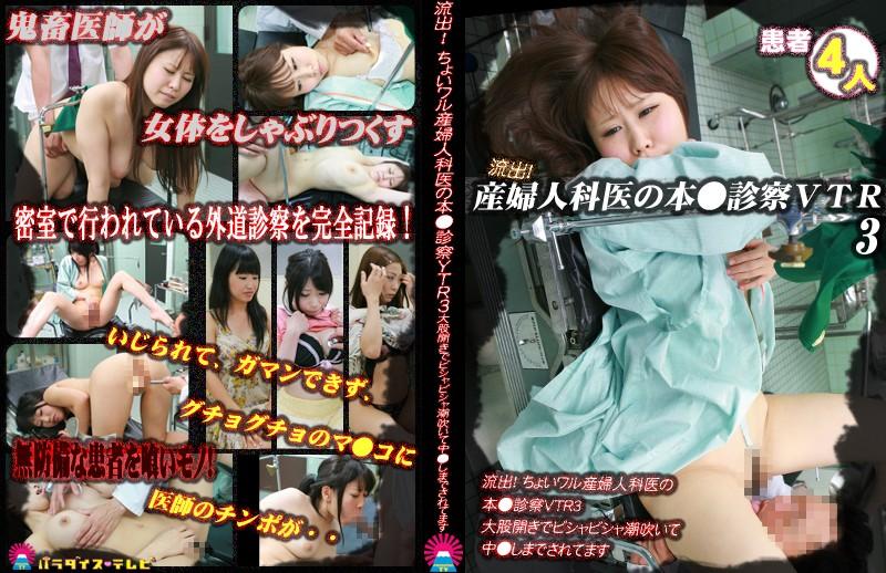 流出!ちょいワル産婦人科医の本●診察VTR(3)〜大股開きでビシャビシャ潮吹いて中●しまでされてます