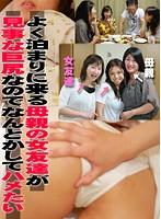 よく泊まりに来る母親の女友達が見事な巨尻なのでなんとかしてハメたい ダウンロード