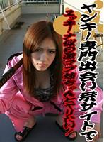 ヤンキー専門出会い系サイトでユッ○ーナ似の激マブ姉ちゃんとヤリたい! ダウンロード