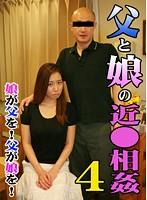 「父と娘の近●相姦(4)娘が父を!父が娘を!」のパッケージ画像