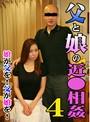 父と娘の近●相姦(4)娘が父を!父が娘を!