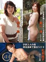 日本の人妻。豪華版「子供5人の母・混浴温泉で露出SEX」(47歳)&「全身愛撫でイキまくる変態美乳妻」(38歳)&「極上エロボディ妻・濃厚3Pセックス」(45歳)