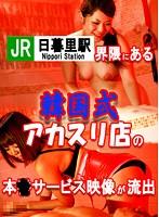 JR日暮里駅界隈にある韓国式アカスリ店の本●サービス映像が流出 ダウンロード