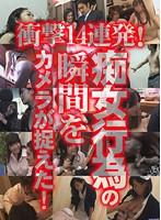 「衝撃14連発!痴女行為の瞬間をカメラが捉えた!」のパッケージ画像