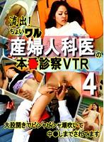 「流出!ちょいワル産婦人科医の本●診察VTR(4)~大股開きでビシャビシャ潮吹いて中●しまでされてます」のパッケージ画像