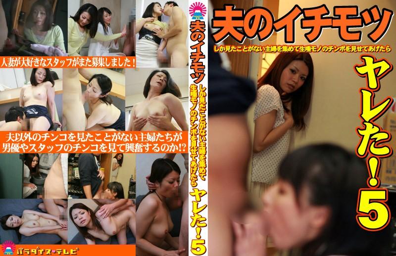 40代の人妻のクンニ無料熟女動画像。夫のイチモツしか見たことがない主婦を集めて生唾モノのチンポを見せてあげたら…ヤレた!