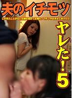(parathd00718)[PARATHD-718] 夫のイチモツしか見たことがない主婦を集めて生唾モノのチンポを見せてあげたら…ヤレた!(5) ダウンロード