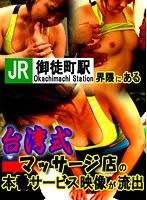 JR御徒町駅界隈にある台湾式マッサージ店の本●サービス映像が流出 ダウンロード