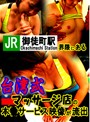 JR御徒町駅界隈にある台湾式マッサージ店の本●サービス映像が流出