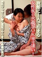 (parathd00723)[PARATHD-723] 旅館に1人で泊まる女性客の火遊びOK率は凄い!〜男性マッサージ師と部屋でヤリまくる映像が流出 ダウンロード