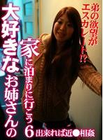 (parathd00743)[PARATHD-743] 大好きなお姉さんの家に泊まりに行こう(6)〜出来れば近●相姦 ダウンロード