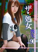 ザ・処女喪失(90)〜生娘の人生初エッチに完全密着! ダウンロード