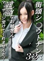 街頭シ●ウトナンパ!キレイなお姉さん、性感マッサージ受けてみませんか?(32) ダウンロード