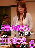 兄貴の嫁さんとヤリたい(6)〜やたらエロい体つきで我慢できない!