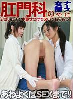 「肛門科の女医やナースにシゴいたチ●ポ見せつけてヌいてもらおう!~あわよくばSEXまで」のパッケージ画像