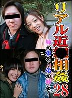 「リアル近●相姦(28)~姉が弟を!弟が姉を!」のパッケージ画像