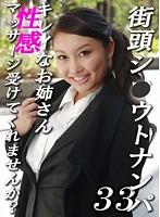 「街頭シ●ウトナンパ!キレイなお姉さん、性感マッサージ受けてみませんか?(33)」のパッケージ画像