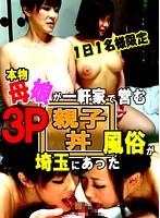「本物母娘が一軒家で営む3P親子丼風俗が埼玉にあった」のパッケージ画像