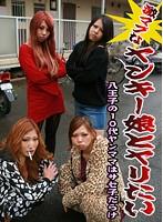 (parathd00803)[PARATHD-803] 激マブなヤンキー娘とヤリたい!〜八王子の10代ヤンママはサセ子だらけ ダウンロード