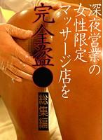 「深夜営業の女性限定マッサージ店を完全盗● 総集編」のパッケージ画像