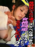 格闘技ジムに通うスケベな体つきの女格闘家と組んずほぐれつSEXしたい!(2) ダウンロード