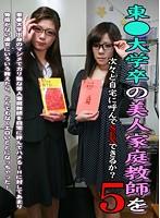 「東●大学卒の美人家庭教師を次々と自宅に呼んでSEXできるか!?(5)」のパッケージ画像