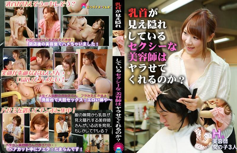 乳首が見え隠れしているセクシーな美容師はヤラせてくれるのか?