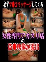 必ずマ●コマッサージしてくる女性専門アカスリ店の盗●映像が流出 ダウンロード