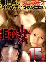 「拒む女15人!無理やりフェラチオさせられている姿がエロい」のパッケージ画像