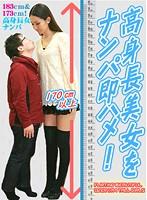 「170cm以上の高身長美女をナンパ即ハメ!」のパッケージ画像