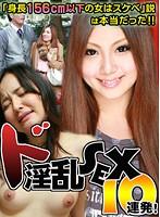 「ド淫乱SEX10連発!「身長156cm以下の女はスケベ」説は本当だった」のパッケージ画像