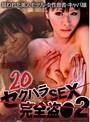 被害女性20人!セクハラSEX完全盗●!(2)~狙われた美人モデル・女性患者・キャバ嬢