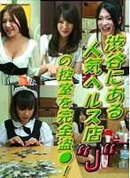 渋谷にある人気ヘルス店'J'の控室を完全盗●!〜アノ売れっこ風俗嬢たちのスケベなプレイまる見え