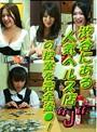 渋谷にある人気ヘルス店'J'の控室を完全盗●!~アノ売れっこ風俗嬢たちのスケベなプレイまる見え