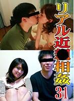 「リアル近●相姦(31)~母が息子を!息子が母を!」のパッケージ画像