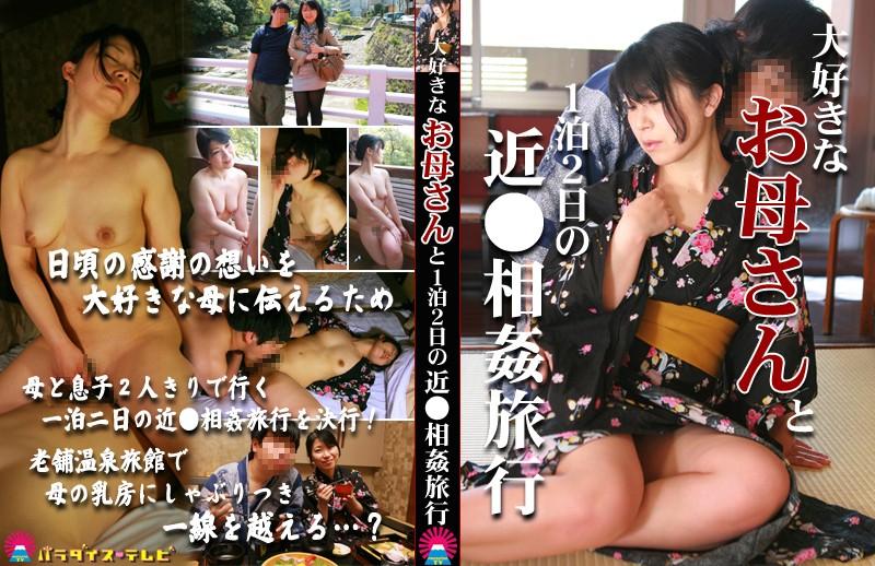 浴衣のお母さんのマッサージ無料熟女動画像。大好きなお母さんと1泊2日の近●相姦旅行