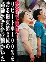 鶯谷で発見!リピート率100%を誇る関東第2位の高齢ホテヘル嬢がいた