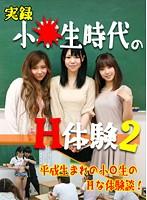 実録!小●生時代のH体験(2) ダウンロード