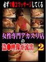 必ずマ●コマッサージしてくる女性専門アカスリ店の盗●映像が流出(2)