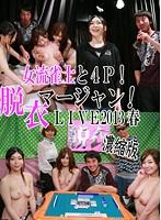 「女流雀士と4P!脱衣マージャンLIVE2013春 濃縮版」のパッケージ画像